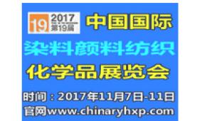 2017中国国际染料颜料纺织化学品展览会