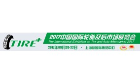 TIREPLUS EXPO 2017暨2017中国国际轮胎及后市场展览会