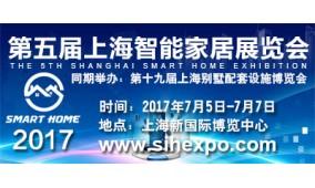 2017第五届中国(上海)智能家居展览会