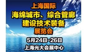 2017中国海绵城市与综合管廊建设技术装备展览会