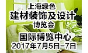 2017第28届上海国际绿色装饰建材与设计博览会