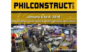 2018年菲律宾(亚洲)工程机械及矿山机械展览会 MINING ASIA2017 & PHIL CONSTRUCT 2017