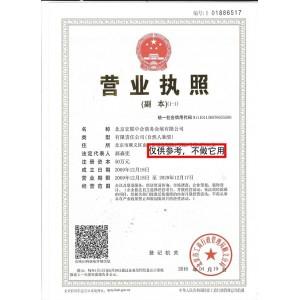 北京宏联中企商务会展有限公司