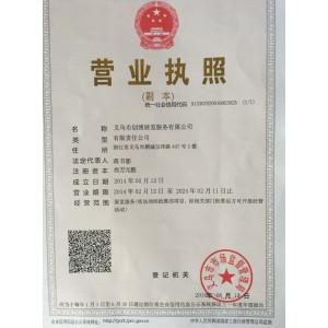 义乌市创博展览服务有限公司