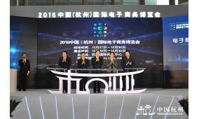 2017中国(杭州)国际电子商务博览会