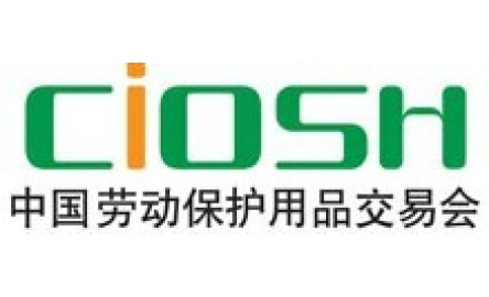 2019第98届中国劳动保护用品交易会