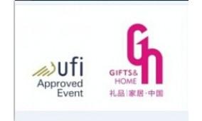 第26届深圳秋季国际礼品工艺品钟表及家庭用品展览会