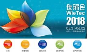 2018上海国际环保水处理展(上海水展)