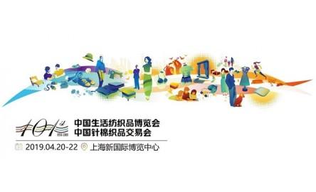 2019第101届中国针棉织品交易会/中国生活纺织品博览会