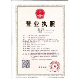 绿智(上海)商务服务有限公司
