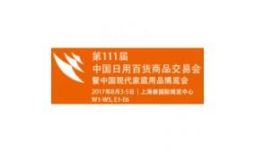 第111届中国日用百货商品交易会
