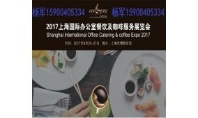 2017上海国际办公室餐饮及咖啡服务展览会