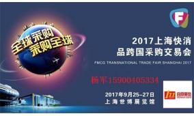 2017上海国际快消品大会暨快消品博览会