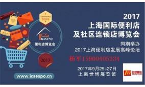 2017上海国际便利店大会暨便利店博览会