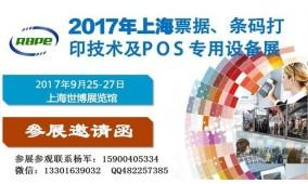 2017年上海票据、条码打印技术及POS专用设备展览会