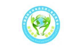 2017第十八届上海国际休闲食品及进口食品博览会