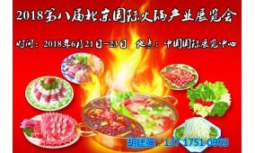 2018北京国际火锅产业展览会