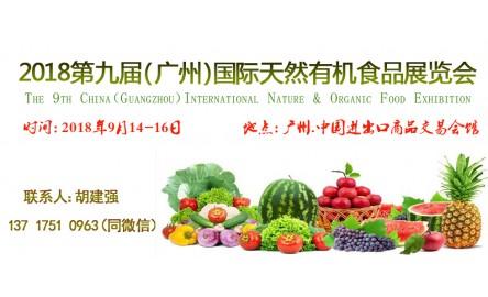 IOF 2018第九届广州国际天然有机食品展览会