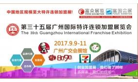 GFE第35届广州国际特许连锁加盟展览会