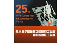 第25届伊朗国际包装印刷工业展-暨第五届纸工业展