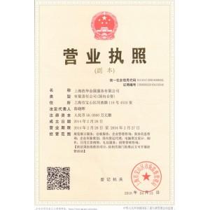 上海浩华会展服务有限公司