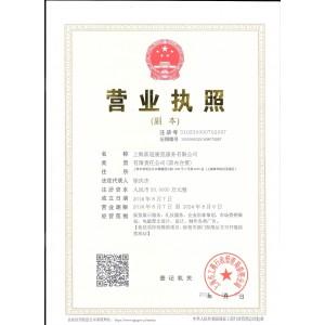上海新迹展览服务有限公司