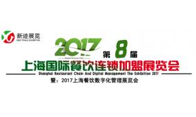 2017上海餐饮加盟展会