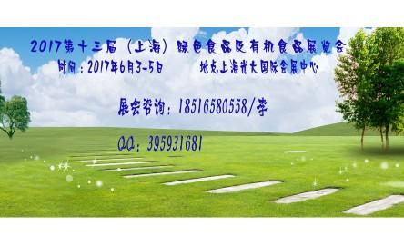 2017第十四届(上海)绿色食品及有机食品展览会