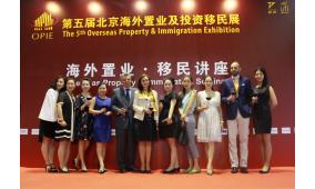 2017第八届北京海外置业及投资移民展OPIE