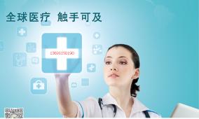 2018第七届北京国际高端健康医疗展