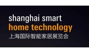 2018年上海国际智能家居展(SSHT)
