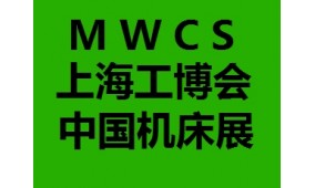2018年第20届中国国际工业博览会数控机床与金属加工展(MWCS)