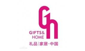 中国(深圳)国际礼品展览会
