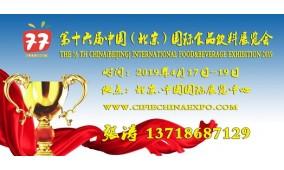 第十六届中国(北京)国际食品饮料展览会