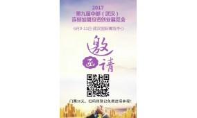 2017年第九届中部(武汉)连锁加盟投资创业展览会