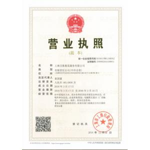 上海艾歌展览服务有限公司