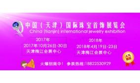 2017天津国际珠宝首饰展览会(秋季)