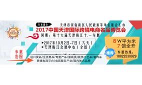 2017天津跨境电商国际名品博览会