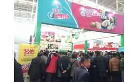 2018第二届天津国际餐饮食材展