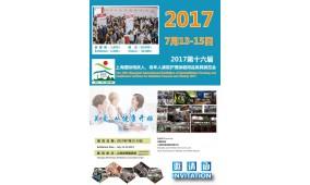 2017第十六届上海国际残疾人、老年人康复护理保健用品用具展览会