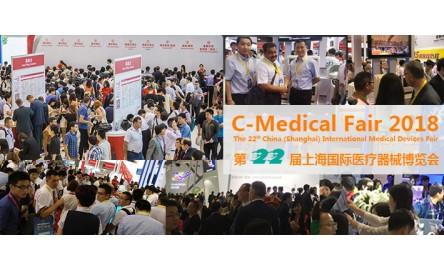 2018第二十二届中国(上海)国际医疗器械展览会
