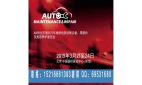 2019第69届AMR北京国际汽车维修检测诊断设备、零部件及美容养护展览会
