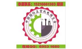 2018年宁波五金机电博览会