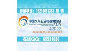 2019年中国义乌五金电器博览会_义乌五金展