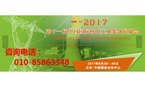 2017第十一届中国国际核电工业装备展览会---同期举办2017中国核电可持续发展高峰论坛