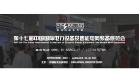 2017第十七届中国国际电力设备及智能电网装备展览会&2017中国国际电力能源峰会