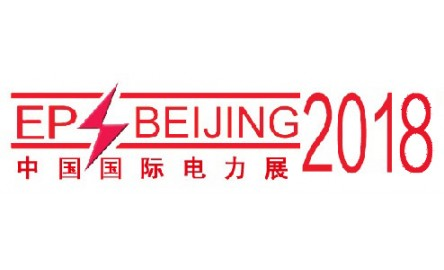 2018第十八届中国国际电力设备及智能电网装备展览会