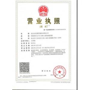 北京企发展览服务有限公司
