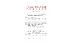 2018第十二届中国坚果炒货食品暨原料配料、设备包装展览会