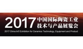 2017年中国国际陶瓷工业技术与产品展览会
